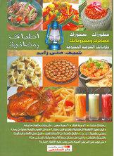 أطباق رمضانية