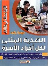 التغذية المثلى لكل أفراد الأسرة