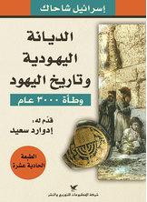 حقيقة لفائف البحر الميت ( مخطوطات قمران )