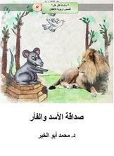 صداقة الأسد والفأر