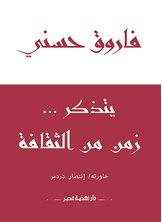 فاروق حسني يتذكر زمن من الثقافة
