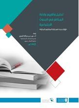 تحليل وتقييم وإدارة المخاطر في البحوث الاجتماعية
