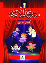 مسرح الملائكة