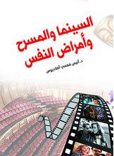 السينما والمسرح وأمراض النفس