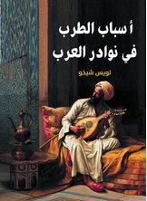 أسباب الطرب في نوادر العرب