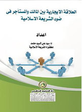 العلاقة الايجارية بين المالك والمستأجر في ضوء الشريعة الإسلامية