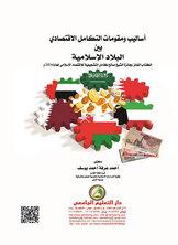 أساليب ومقومات التكامل الاقتصادي بين البلاد الإسلامية