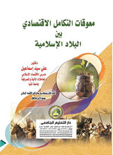 معوقات التكامل الاقتصادي بين البلاد الإسلامية
