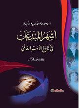 أشهر المبدعات فى تاريخ الأدب العالمي