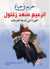 حريم في حياة الزعيم سعد زغلول