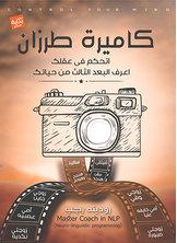 كاميرة طرزان