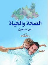 الصحة والحياة
