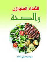 الغذاء المتوازن والصحة