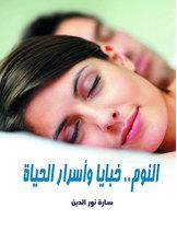 النوم خبايا وأسرار الحياة