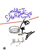 من علم عبدالناصر شرب السجائر