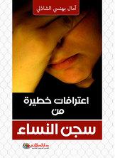 اعترافات خطيرة من سجن النساء