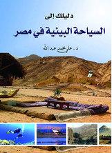 دليلك إلى السياحة البيئية في مصر