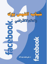 شباب الفيس بوك والعالم الافتراضي