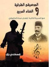 الموسيقي الشرقية والغناء العربي