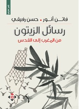 رسائل الزيتون من المغرب إلى القدس