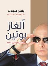 ألغاز بوتين