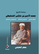 الشيخ محمد أمين الشنقيطي