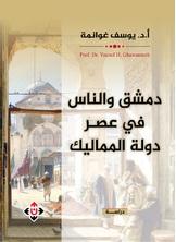 دمشق والناس في عصر المماليك