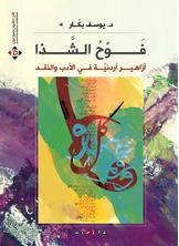 فوح الشذا..أزاهير أردنية في الأدب والنقد