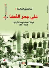 على جمر الغضا قراءة في الحكومات الأردنية