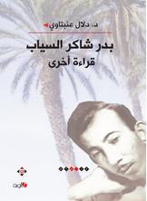 بدر شاكر السيّاب.. قراءة أخرى
