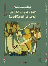 تقنيات السرد وبنية الفكر العربي