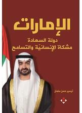 الإمارات دولة الإنسانية والتسامح