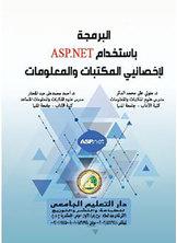 البرمجة باستخدام ASP.NET لإخصائيي المكتبات والمعلومات