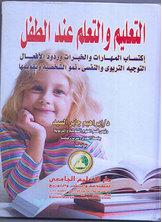 التعليم والتعلم عند الطفل