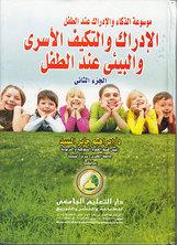 موسوعة الذكاء والإدراك عند الطفل - الإدراك والتكيف الأسرى والبيئى عند الطفل