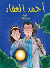 أحمد العقاد - سر الجارة