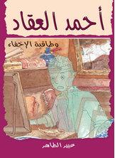 أحمد العقاد - وطاقية الأخفاء
