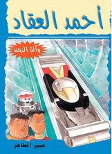 أحمد العقاد - وآالة الزمن