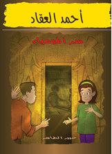 أحمد العقاد - سر المومياء