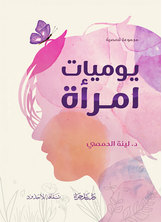 يوميات امرأة