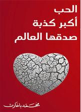 الحب  أكبر كذبة صدقها العالم