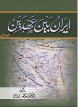 إيران بين عهدين المجلد الاول