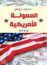 المعونة الأمريكية ٢٠٢٠