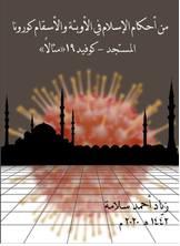 من أحكام الإسلام في الأوبئة والأسقام