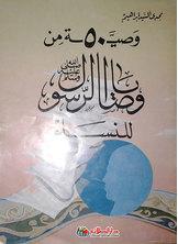 50 وصية من وصايا الرسول -صلى الله عليه وسلم- للنساء