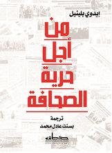 من أجل حرية الصحافة