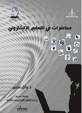 محاضرات في التعليم الإليكتروني