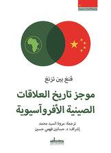 موجز تاريخ العلاقات الصينية الأفروآسيوية