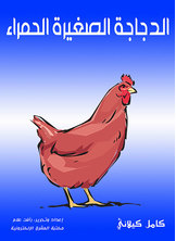 الدجاجة الصغيرة الحمراء