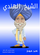 الشيخ الهندي